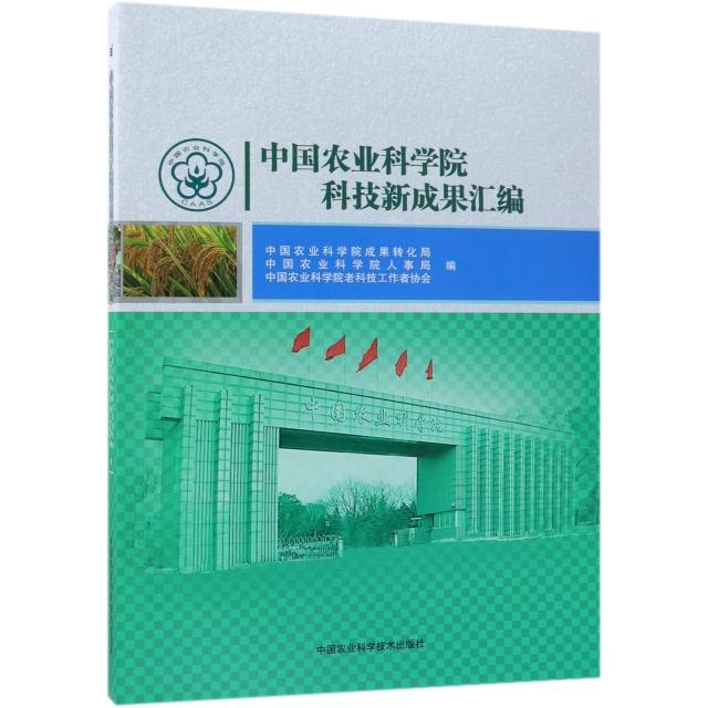 中國農業科學院科技新成果彙編