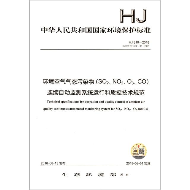 環境空氣氣態污染物<SO2NO2O3CO>連續自動監測繫統運行和質控技術規範(HJ818-2018部