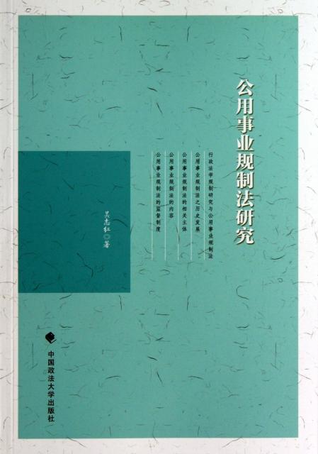 公用事業規制法研究