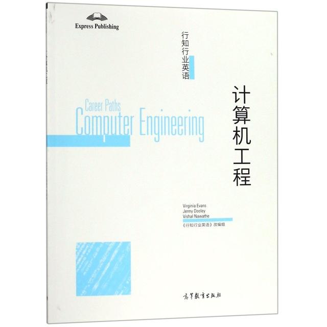 計算機工程/行知行業英語