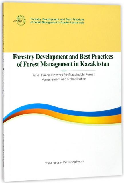哈薩克斯坦共和國林業