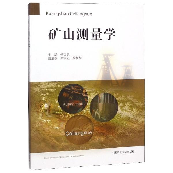 礦山測量學