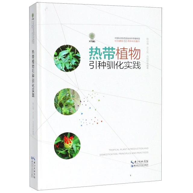 热带植物引种驯化实践