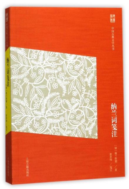 納蘭詞箋注/中國古典文學叢書