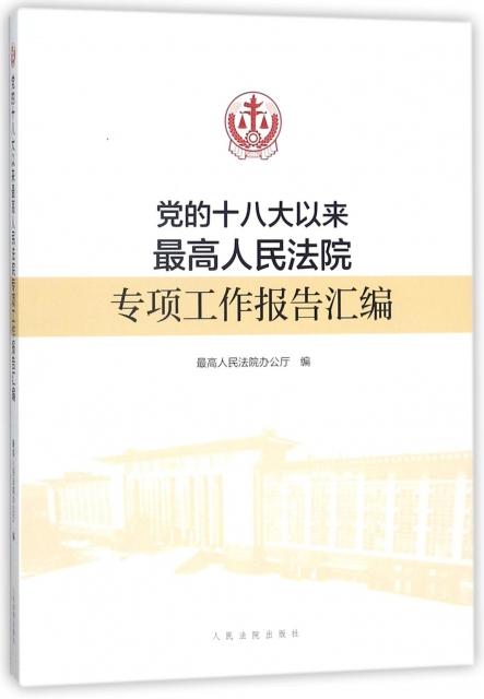 黨的十八大以來最高人民法院專項工作報告彙編