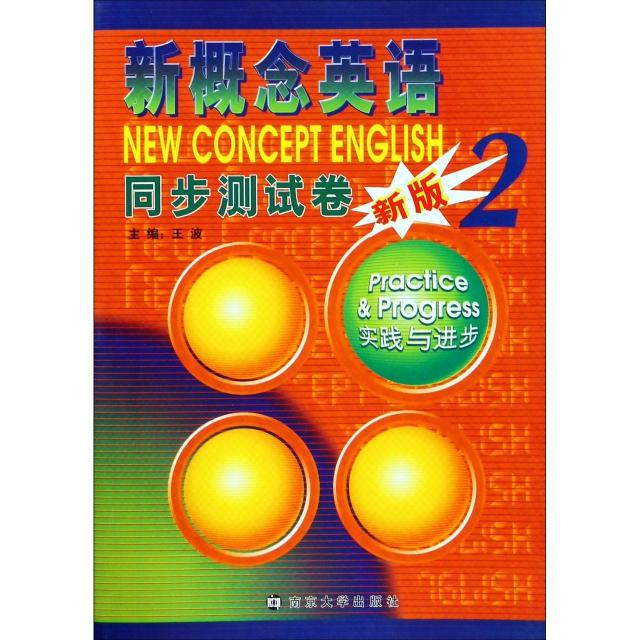 新概念英語同步測試卷(新版2實踐與進步)