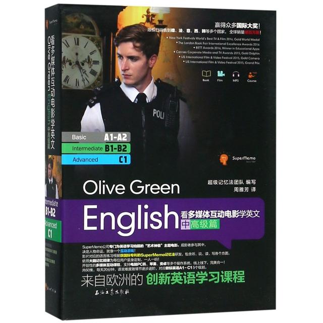 看多媒體互動電影學英文(中高級篇共2冊)