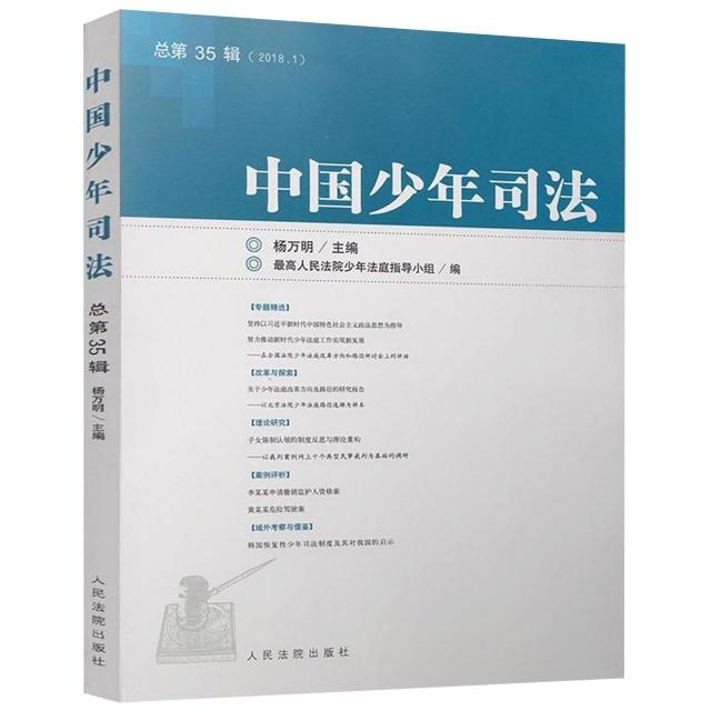 中國少年司法(2018.1總第35輯)
