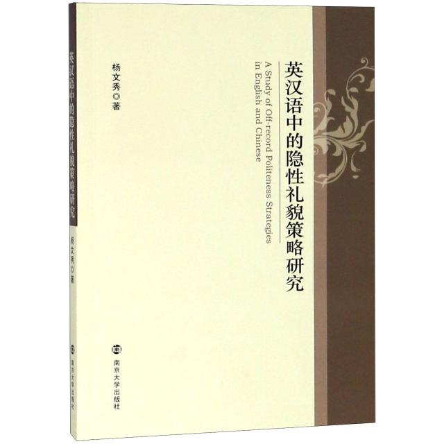 英漢語中的隱性禮貌策略研究