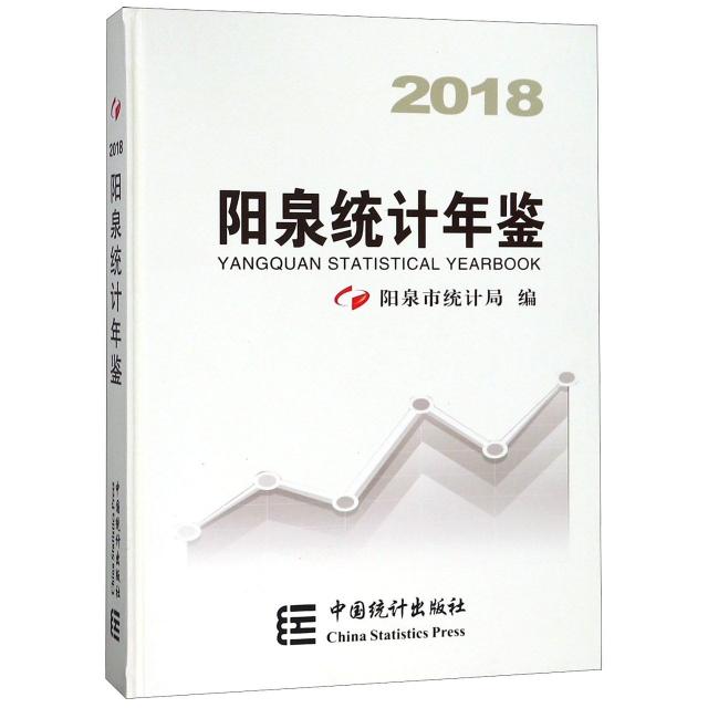 陽泉統計年鋻(201