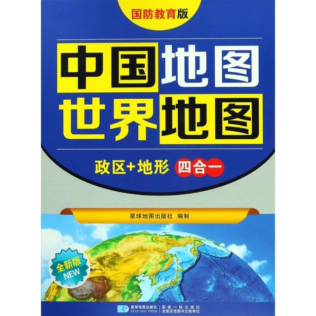 中國地圖世界地圖(政區+地形四合一國防教育版全新版)