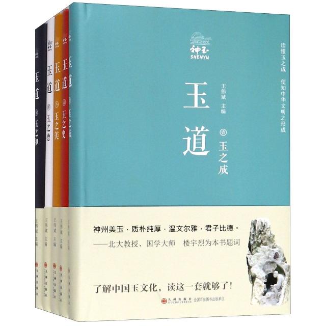 玉道(共5冊)(精)