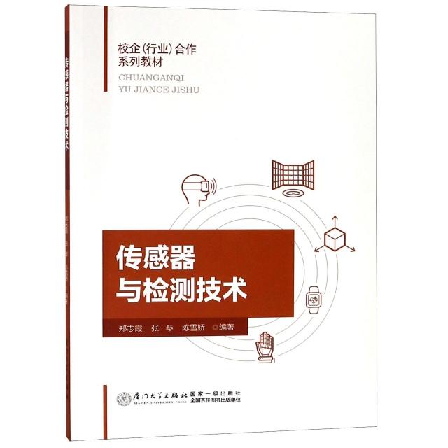 傳感器與檢測技術(校企行業合作繫列教材)