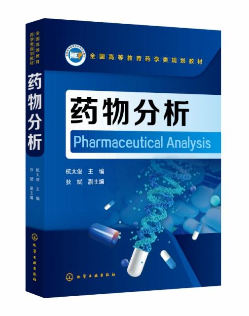 藥物分析(全國高等教育藥學類規劃教材)