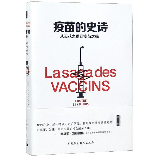 疫苗的史詩(從天花之猖到疫苗之殤)(精)