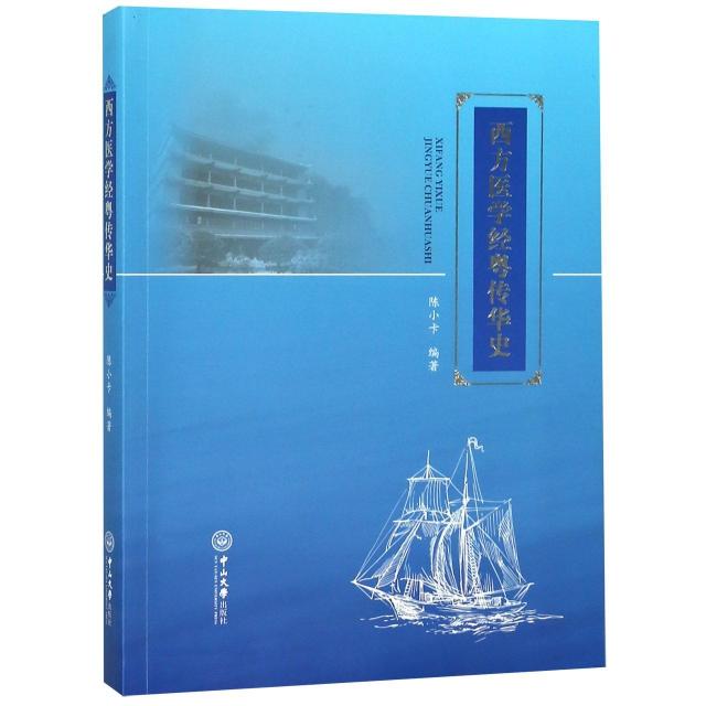 西方醫學經粵傳華史