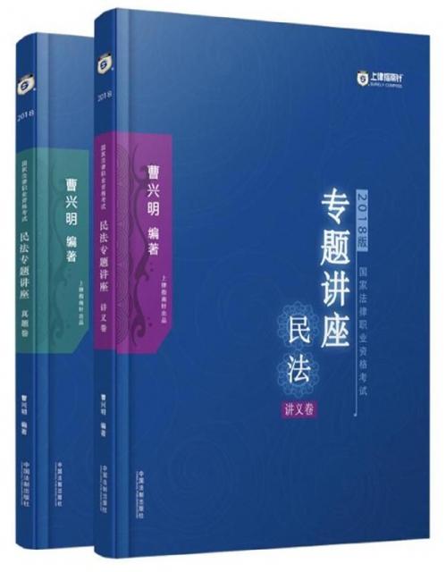 民法專題講座(共2冊2018版國家法律職業資格考試)