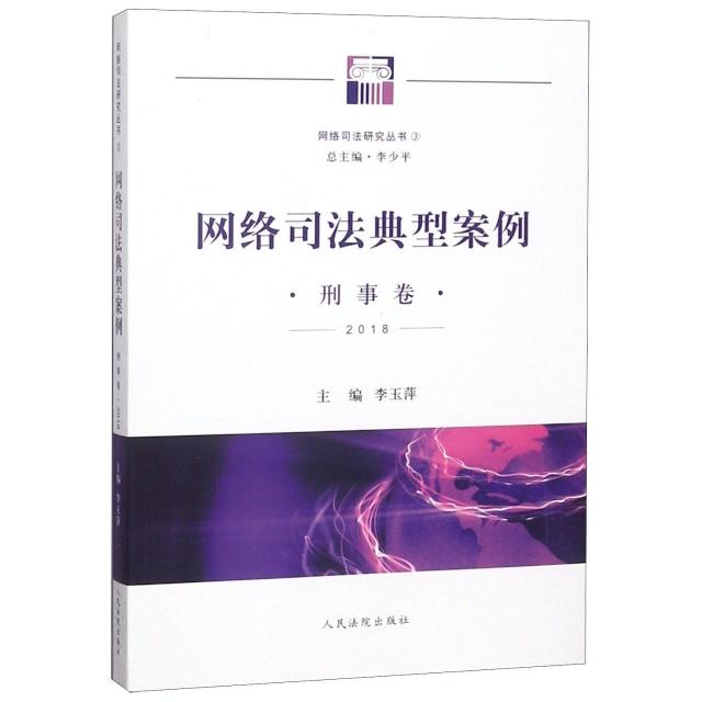 網絡司法典型案例(刑事卷2018)/網絡司法研究叢書