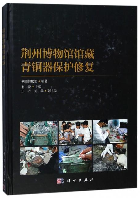 荊州博物館館藏青銅器