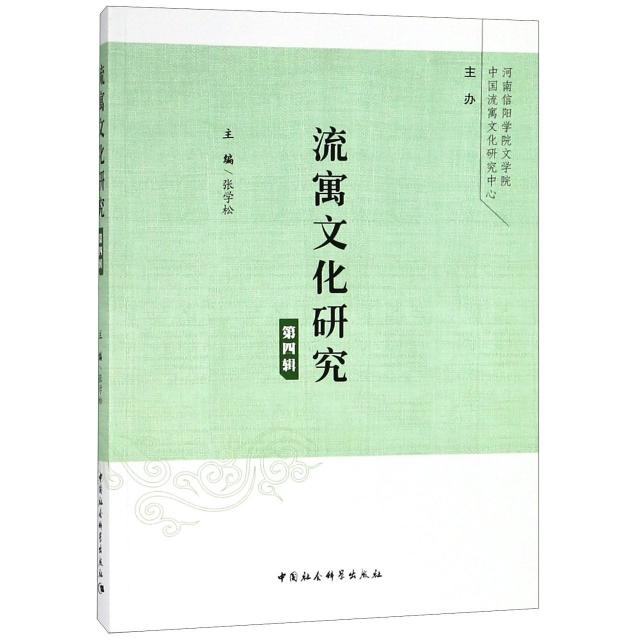 流寓文化研究(第4輯)