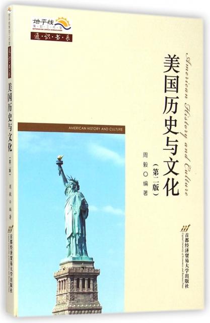 美國歷史與文化(第2版)/通識書繫