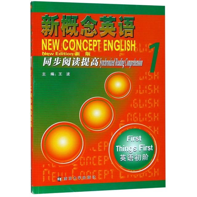 新概念英語同步閱讀提高(新版1英語初階)