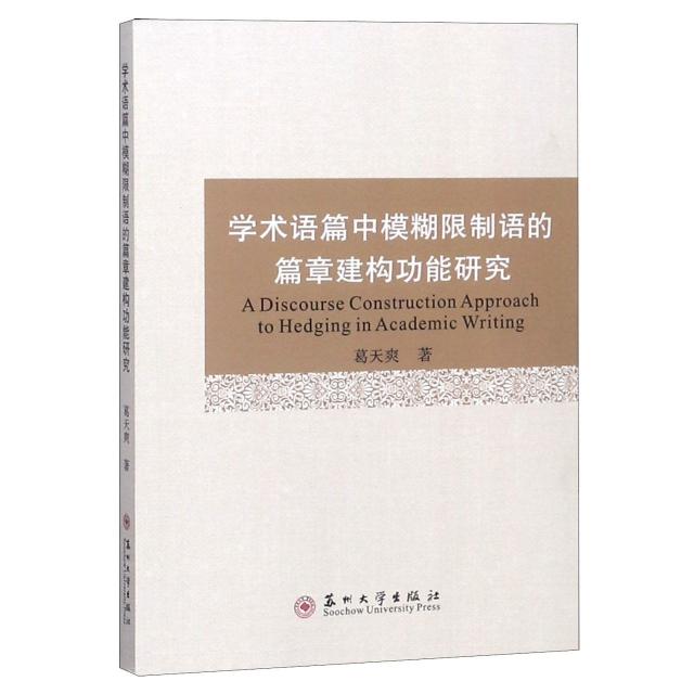 學術語篇中模糊限制語的篇章建構功能研究(英文版)
