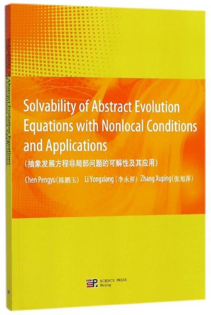 抽像發展方程非局部問題的可解性及其應用(英文版)