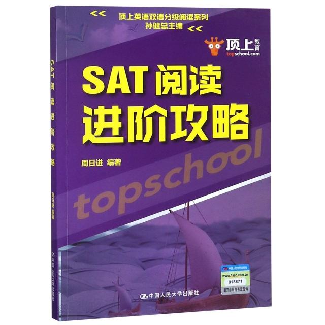 SAT閱讀進階攻略/頂上英語雙語分級閱讀繫列