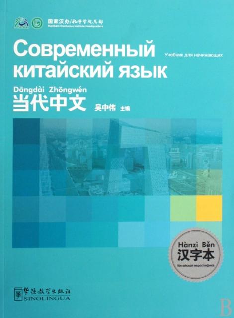 當代中文漢字本(俄語版)