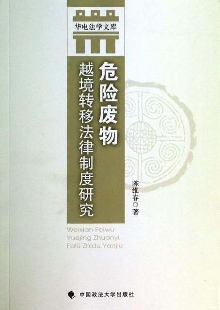 危險廢物越境轉移法律制度研究/華電法學文庫