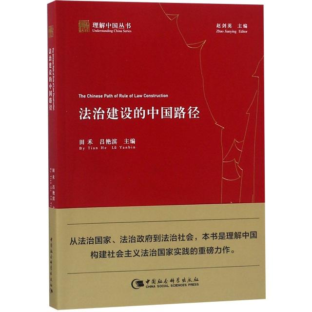 法治建設的中國路徑/理解中國叢書