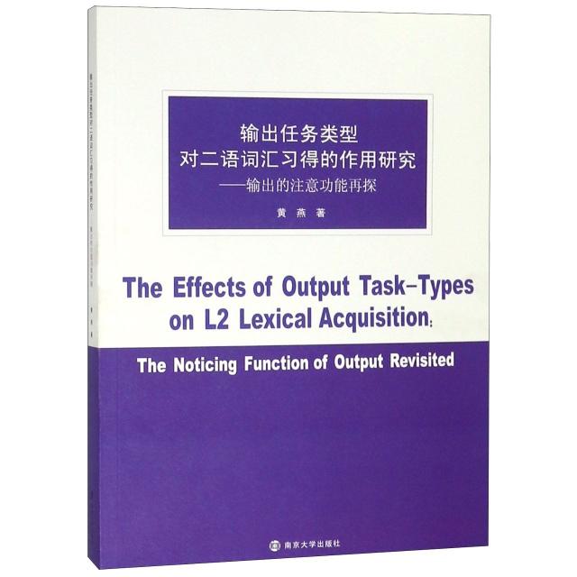 輸出任務類型對二語詞彙習得的作用研究--輸出的注意功能再探(英文版)