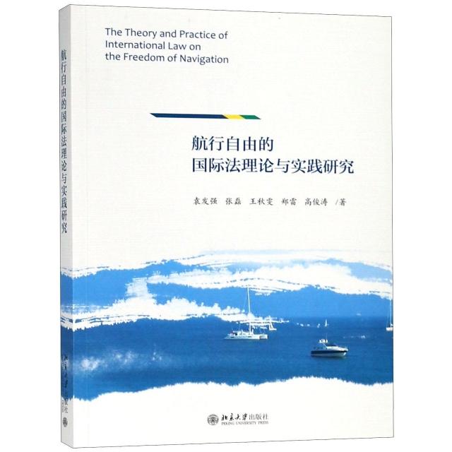航行自由的國際法理論與實踐研究