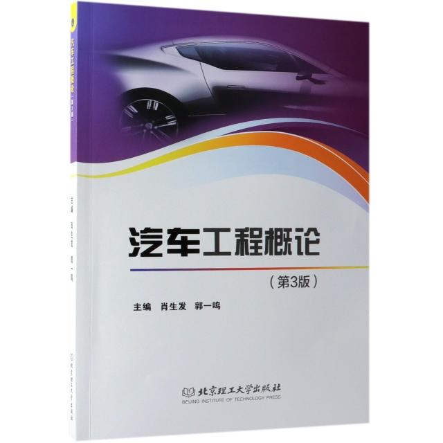汽車工程概論(第3版)