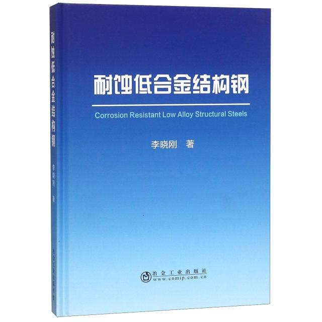 耐蝕低合金結構鋼(精)