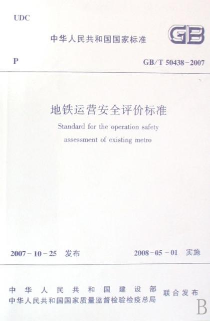 地鐵運營安全評價標準(GBT50438-2007)/中華人民共和國國家標準
