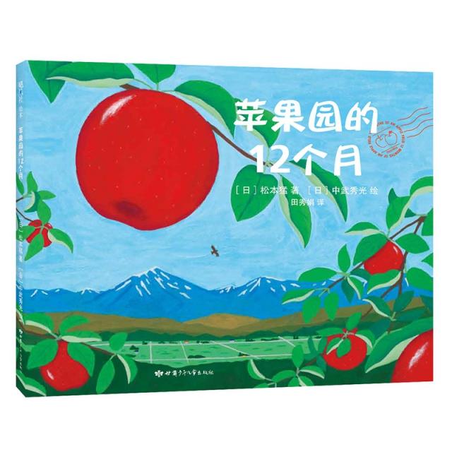 蘋果園的12個月(精)