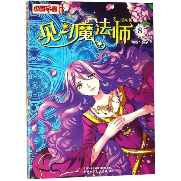見習魔法師(漫畫版8)/中國卡通漫畫書
