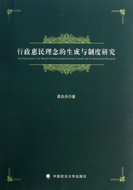 行政惠民理念的生成與制度研究