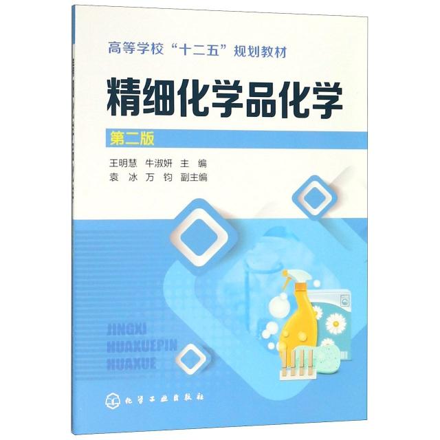精細化學品化學(第2版高等學校十二五規劃教材)