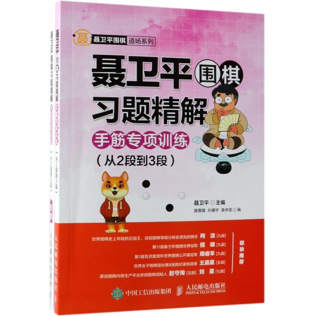 聶衛平圍棋習題精解(