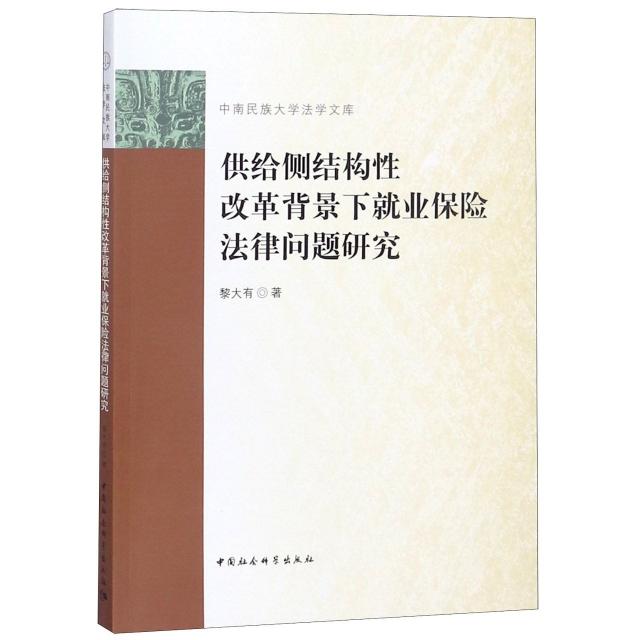 供給側結構性改革背景下就業保險法律問題研究/中南民族大學法學文庫