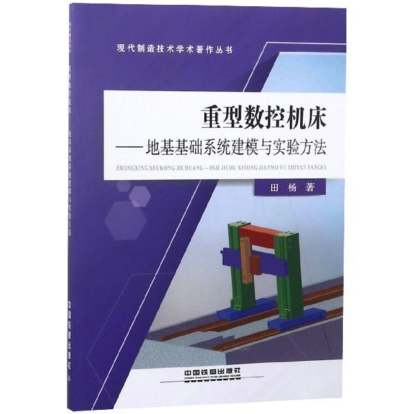 重型數控機床--地基基礎繫統建模與實驗方法/現代制造技術學術著作叢書