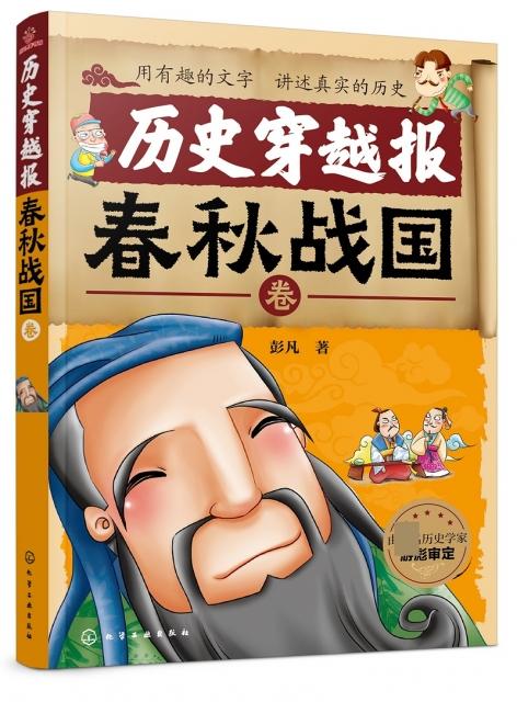 歷史穿越報(春秋戰國卷)