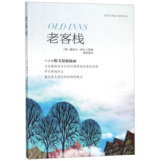 老客棧/世界經典散文隨筆譯叢