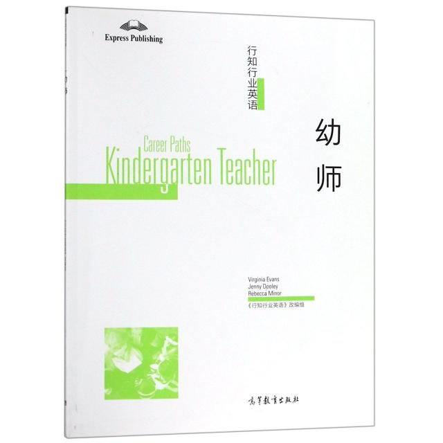 幼師/行知行業英語