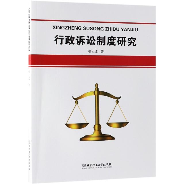 行政訴訟制度研究