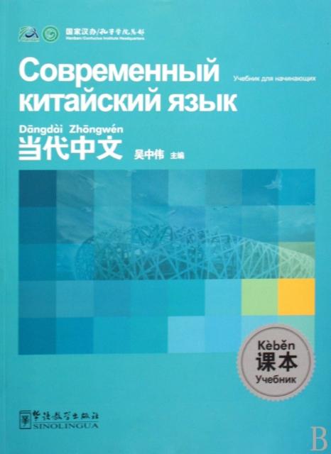 當代中文課本(俄語版)