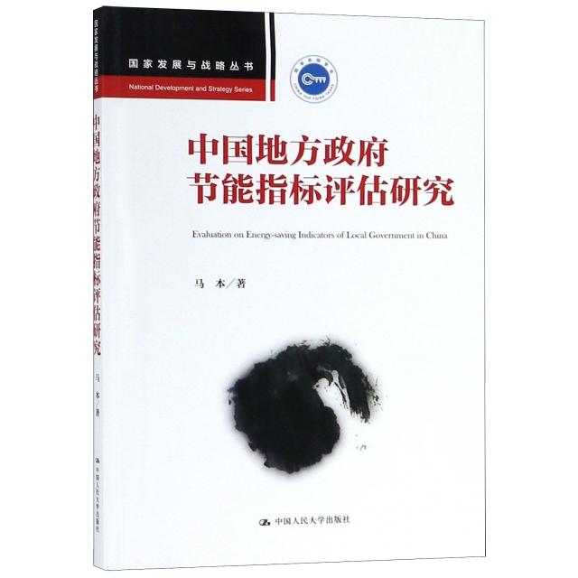 中國地方政府節能指標評估研究/國家發展與戰略叢書
